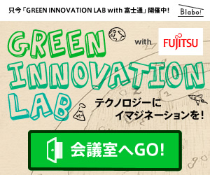 GREEN INNOVATION LAB with 富士通