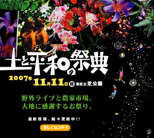 tuchi_to_heiwa_01
