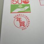hagaki-150x150