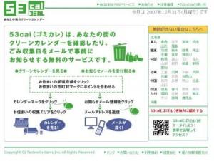 53cal(ゴミカレ)