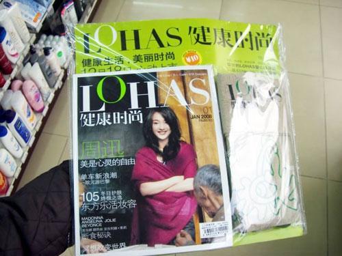 china_lohas