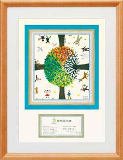 greenz.jp/グリーンズ エコロギフトの証明書 by tupera-tupera