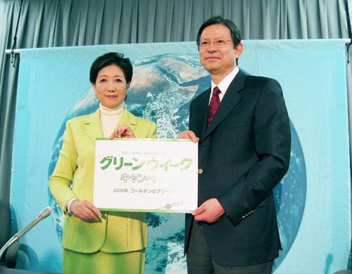 グリーンウィーク記者会見にて/小池百合子さん(左)と末吉竹二郎さん(右) | greenz / グリーンズ