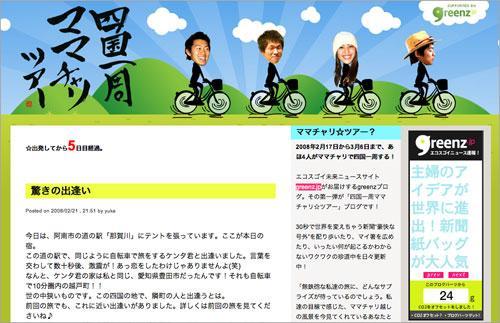 greenz.jp/グリーンズ 四国一周ママチャリツアー