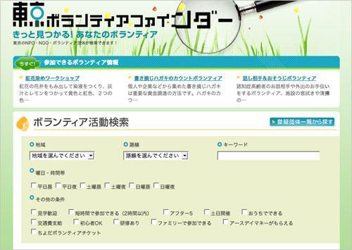 東京ボランティアファインダー | greenz / グリーンズ