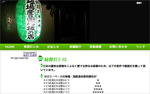 緑提灯 | greenz / グリーンズ
