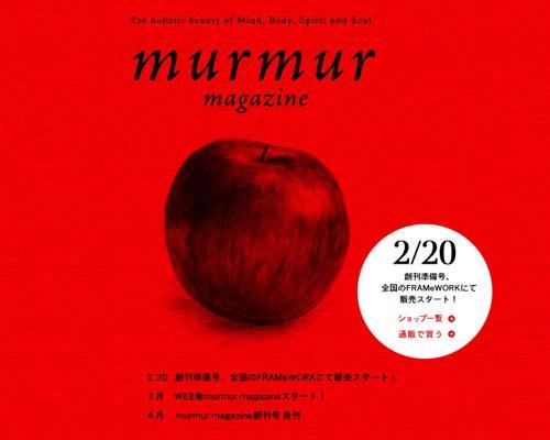 murmur MAGAZINE(マーマーマガジン) | greenz / グリーンズ