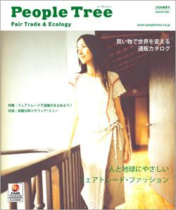 ピープル・ツリー | greenz / グリーンズ