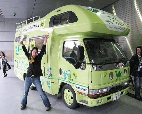 greenz/グリーンズ アースキャラバン記者発表