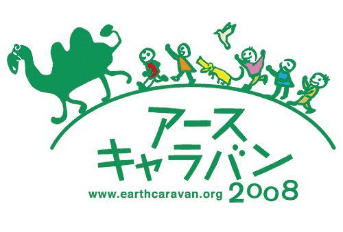 greenz/グリーンズ アースキャラバン2008
