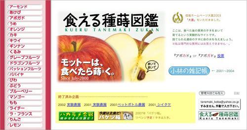食える種蒔図鑑