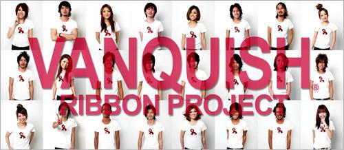 VANQUISHリボンプロジェクト