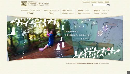 greenz/グリーンズ 日本冒険遊び場つくり協会