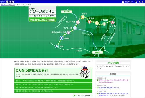 横浜市の市営地下鉄「グリーンライン」