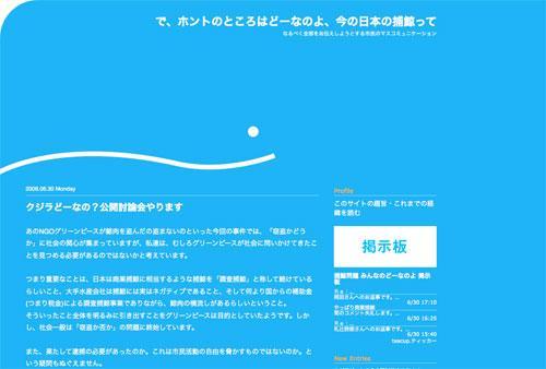 で、ホントのところはどーなのよ、今の日本の捕鯨って
