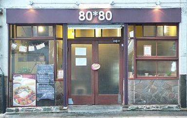 80*80は80km圏内の食材を80%以上用いたみぢかな安心ごはんを提供するお店です。