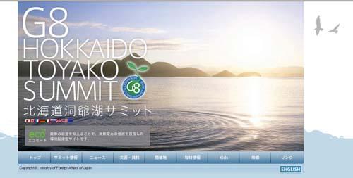 greenz.jp/グリーンズ 北海道洞爺湖サミット公式ホームページより