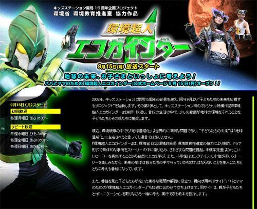 greenz/グリーンズ エコガインダー