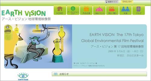 greenz/グリーンズ Earth Visions