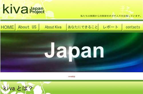 greenz/グリーンズ Kiva Japan Project