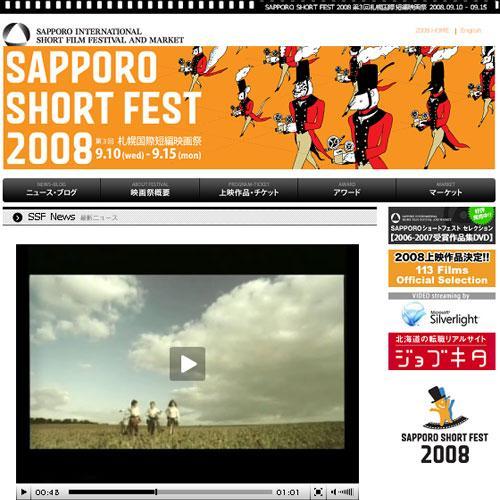 greenz/グリーンズ 札幌国際短編映画祭