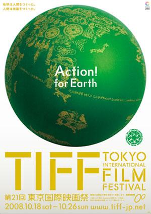 greenz/グリーンズ TIFF2008ポスター