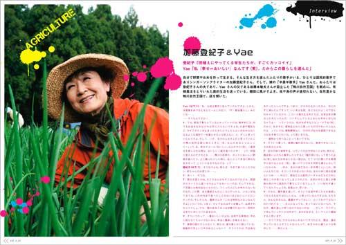 greenz.jp グリーンズ アースデイ東京公式フリーペーパー「地球の日の歩き方」P1P2写真