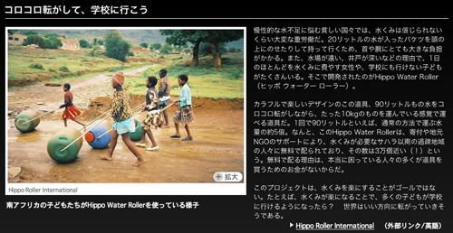 greenz/グリーンズ Yahoo! JAPAN アースプロジェクト ・アースギャラリー