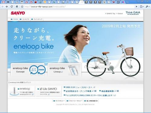 greenz/グリーンズ eneloop_bike