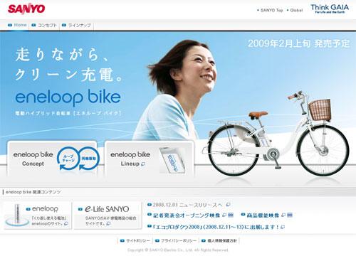 greenz/グリーンズ eneloop bike