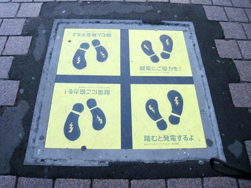 greenz/グリーンズ 渋谷の発電床