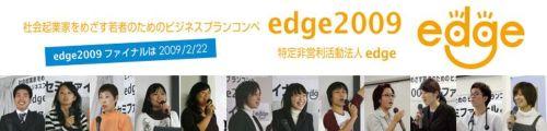 edge2009_final