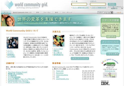 greenz/グリーンズ world community grid