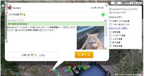 googleonegreen2