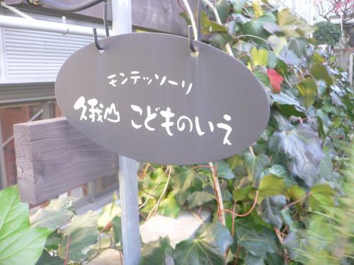 kugayama kodomo no ie