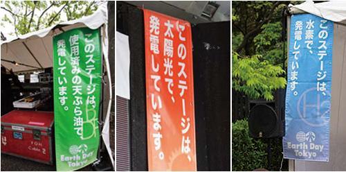 greenz/グリーンズ アースデイ東京2009