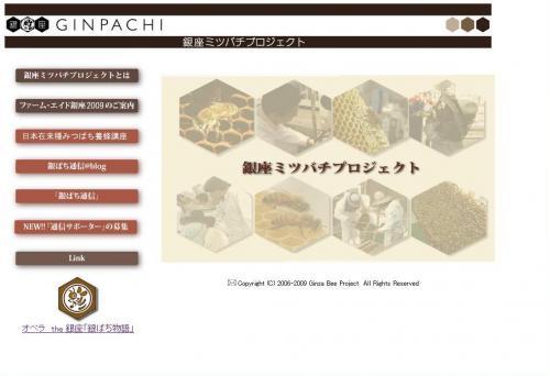 NPO法人銀座ミツバチプロジェクトのウェブサイト