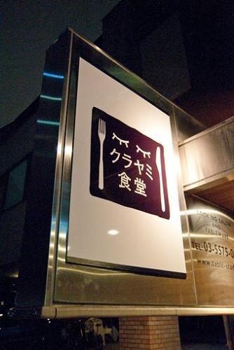 kurayami03
