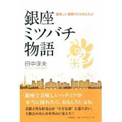 greenz/グリーンズ 銀座ミツバチ物語