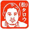 松村太郎さん
