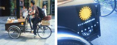 greenz/グリーンズ 三輪自転車