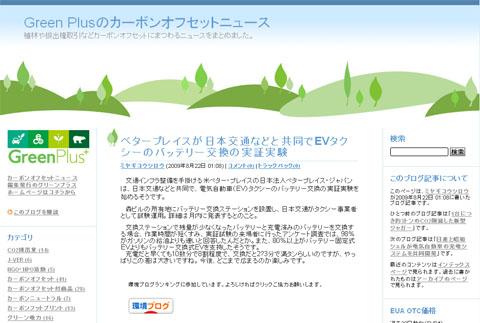 greenz/グリーンズ blog03 Greenplus