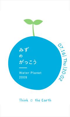 greenz/グリーンズ waterplanet2009