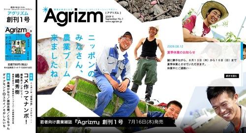greenz/グリーンズ Agrizm