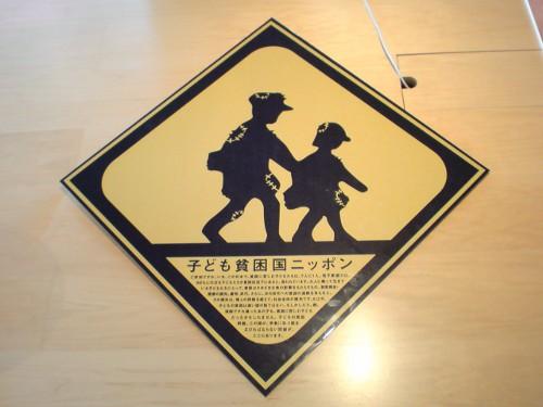 greenz/グリーンズ hikeshi_kodomo