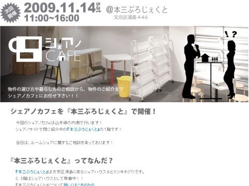 greenz/グリーンズ sharenosite