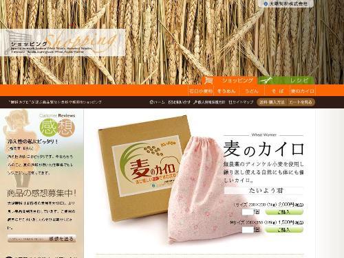 「麦のカイロ たいよう君」(太陽製粉)