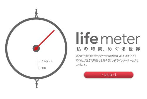 (C)lifemeter