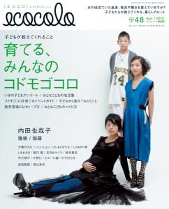 ecocolo_Cover-48-04B_hi