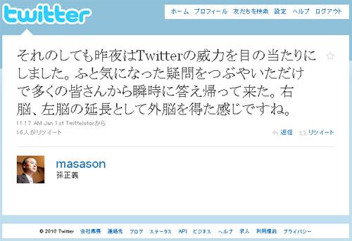 孫正義社長のツイート(2010年1月1日)